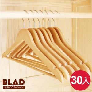 【BLAD】質感加大男款木頭有桿衣架45CM(超值30入組)