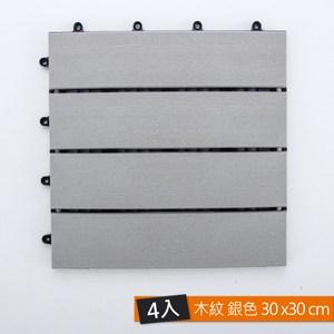 鑲台塑木踏板 木紋 銀色