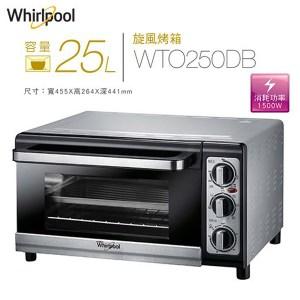 Whirlpool惠而浦 25L不鏽鋼旋風烤箱 WTO250DB