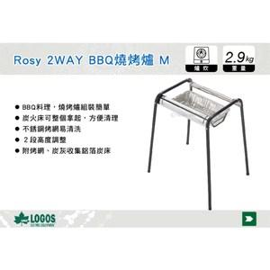 【日本LOGOS】Rosy 2WAY BBQ 燒烤爐 (M)6人用