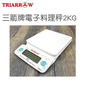 三箭牌2KG電子料理秤 BEB-2023