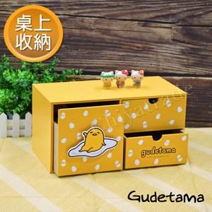 【Gudetama】蛋黃哥 橫式三抽盒 桌上收納 文具收納 飾品收納