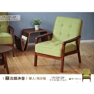 【班尼斯】Kojiro綠次郎 單人布沙發