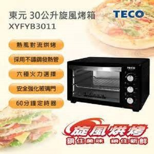 旺德 TECO 東元 30L旋風烤箱 XYFYB3011