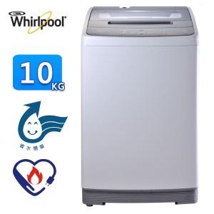 惠而浦 10KG創.易直立洗衣機 WV10AN(白)~含基本安裝