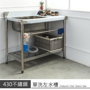 【dayneeds】不鏽鋼【100公分 左水槽】單洗水槽 流理台