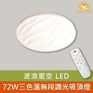 HONEY COMB 波浪星空LED 72W三色溫無段調光吸頂燈 TA8727C-72