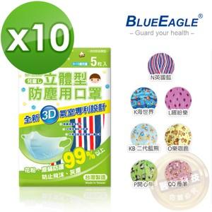 【藍鷹牌】台灣製 四層式無毒油墨水針布立體兒童口罩 5入*10包二代藍熊