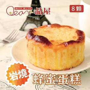 品屋.岩燒蜂蜜蛋糕(80g±5%/顆,共4顆)*不買捶心肝*