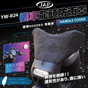 【JAP】機車龍頭防雨罩 防雨防髒汙 台灣製造黑色/B