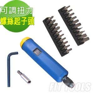 【良匠工具】可無段調整扭力螺絲起子組