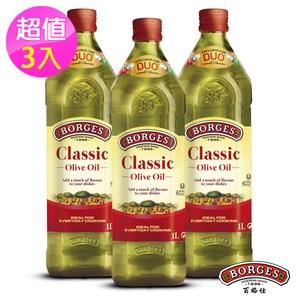【西班牙BORGES百格仕】中味橄欖油3入組 (1L/瓶)