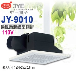 中一電工『JY-9010』110V超峰型浴室通風扇 側排排風機 換氣扇