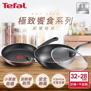Tefal法國特福 極致饗食系列雙鍋組(28平+32炒+32蓋)