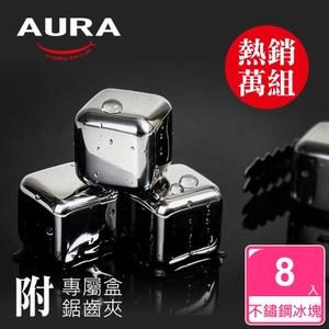 【AURA 艾樂】304不鏽鋼環保冰塊8入組加附專用夾&收納盒