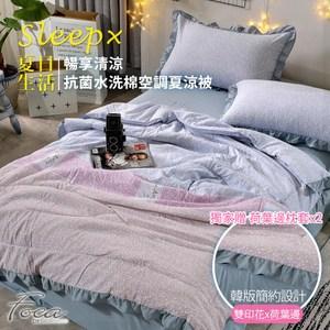 【FOCA小青春-灰】韓款荷葉邊抗菌水洗輕柔棉空調四季被三件組