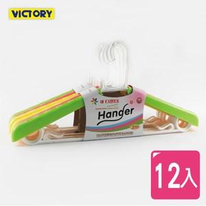 【VICTORY】伸縮式防滑衣架(12入組)