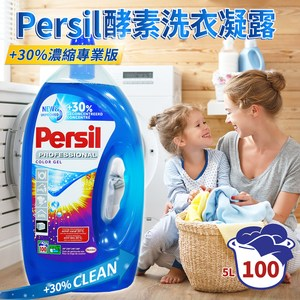 Persil酵素洗衣凝露-亮彩護色(+30%濃縮)5L