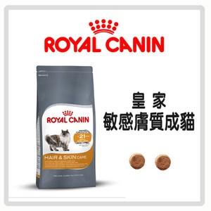 【法國皇家】加強皮毛成貓 HS33-4kg(A012K03)
