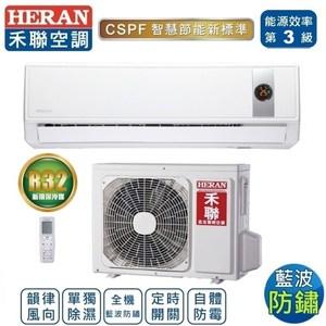 HERAN禾聯11-14坪CSPF變頻單冷一對一冷氣HI-GP72HO-GP72