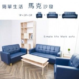 【UHO】沙發【久澤木柞】馬克1+2+3皮沙發組-藍色