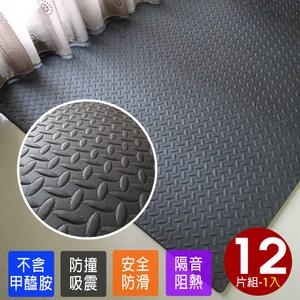 【Abuns】居家風鐵板紋62CM大巧拼地墊-附收邊條(12片裝)黑色