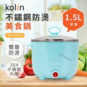 歌林Kolin不鏽鋼防燙美食鍋 KPK-HC01
