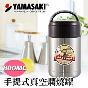 YAMASAKI 山崎家電 手提式不鏽鋼真空燜燒罐 SK-800ML