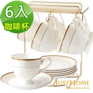 Just Home金縷年華高級骨瓷6入咖啡杯盤組附收納架(附禮盒)