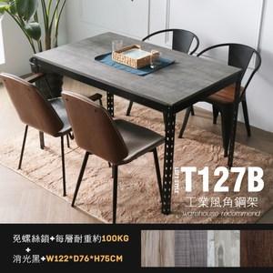 角鋼美學-工業風免鎖角鋼餐桌/工作桌-消光黑+木板4號