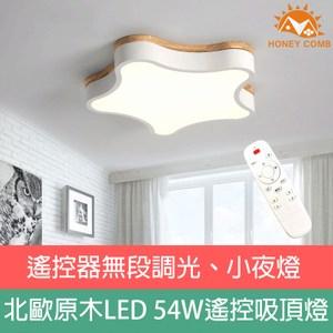 HONEYCOMB LED 54W海星風遙控無段調光吸頂燈TA9930 白色