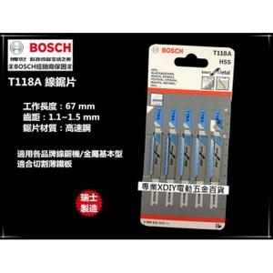 瑞士製造 德國 博世 BOSCH T118A (單支) 線鋸片 鐵工金