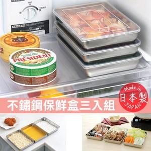 【Arnest】日本燕三条304不鏽鋼保鮮盒附篩網料理盆(三入組)