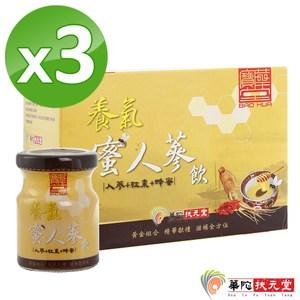 【華陀扶元堂】養氣蜜人蔘3盒(6瓶/盒)