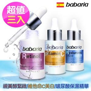 【西班牙babaria】視黃醇緊緻/維他命C美白/玻尿酸保濕精華三入組玻尿酸保濕精華