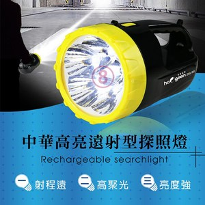 中華高亮遠射型探照燈(充電式)ZHEL-S03