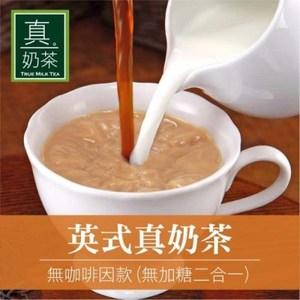歐可 控糖系列 英式真奶茶(無咖啡因無糖款) x3盒(10包盒)