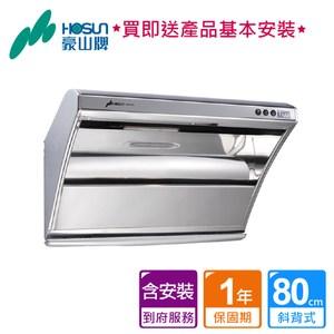 豪山_斜背式熱除油排油煙機80CM_VSI-8107SH