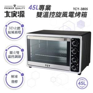 大家源 45L專業雙溫控旋風電烤箱 TCY-3805