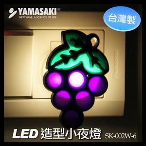 [特價]YAMASAKI 山崎家電 LED水果造型小夜燈 SK-002W-葡萄