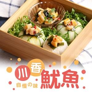 【愛上新鮮】川香魷魚6包組(150g±10%/包)