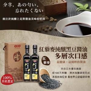 【高慶泉】紅藜麥純釀黑豆醬油_2入/禮盒組2瓶
