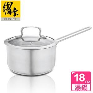 【鍋寶】#304不鏽鋼覆底湯鍋-18cm S-SS-4018-S