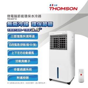 THOMSON 微電腦節能環保水冷器(30L)TM-SAF10