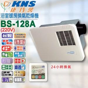 KNS 康乃馨 BS-128 (110V) / BS-128A (220V) 線控型浴室暖風機 乾燥機 換氣機【不含安裝】