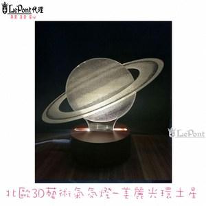 3D藝術氛圍燈-美麗光環土星