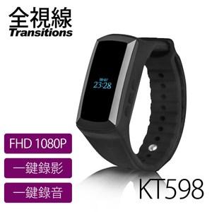 【全視線】KT598 隱藏式鏡頭FULL HD 1080P 攝影手環