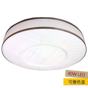 米羅40W可變色LED吸頂燈