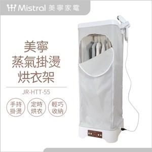 【Mistral 美寧】蒸氣掛燙烘衣架JR-HTT-55