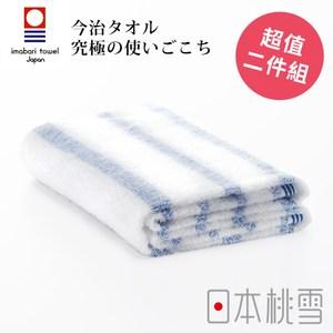 日本桃雪【今治輕柔橫條浴巾】超值兩件組 溫和藍